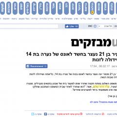 כתבה מאתר ynet – צעיר בן 21 נעצר בחשד לאונס של נערה בת 14 ושידולה לזנות