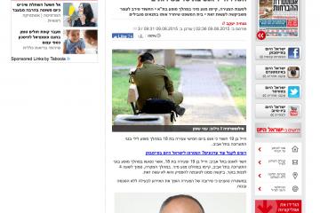 כתבה מאתר ישראל היום – חשד: חייל אנס בת 18 בשירותים