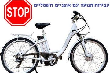חוק אופניים חשמליים: עבירות תנועה נפוצות