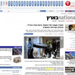 כתבה מאתר ynet – הוארך מעצרו של ארגאו אסרס מכפר יונה, שחשוד שדקר למוות את אחיו יצחק